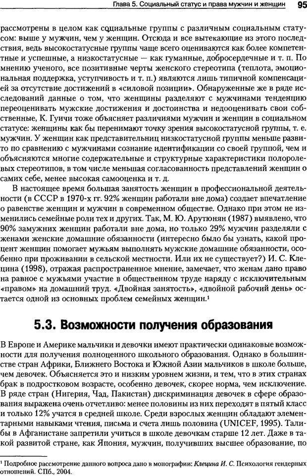 DJVU. Пол и гендер. Ильин Е. П. Страница 95. Читать онлайн