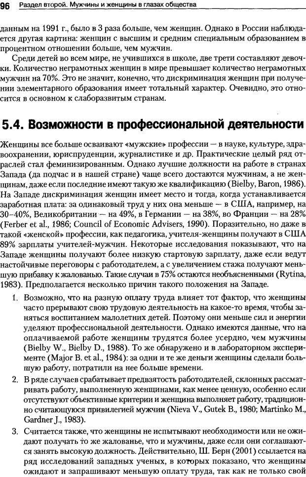 DJVU. Пол и гендер. Ильин Е. П. Страница 96. Читать онлайн