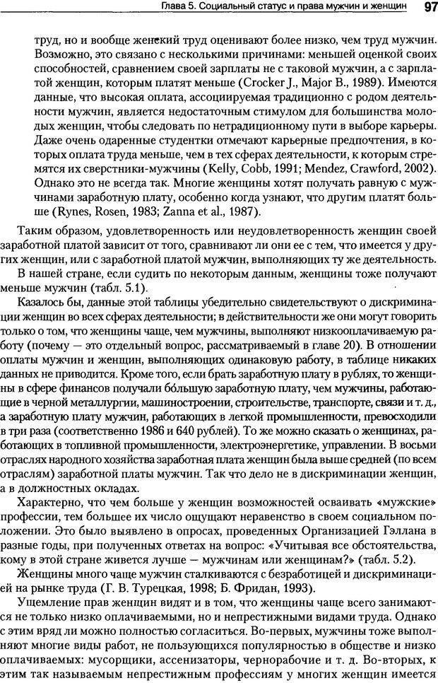 DJVU. Пол и гендер. Ильин Е. П. Страница 97. Читать онлайн