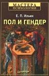 Пол и гендер, Ильин Евгений
