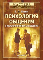 Психология общения и межличностных отношений, Ильин Евгений