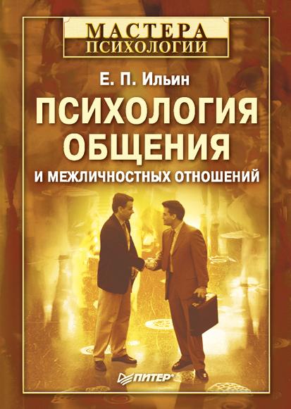 """Обложка книги """"Психология общения и межличностных отношений"""""""