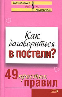 """Обложка книги """"Как договориться в постели? 49 простых правил"""""""