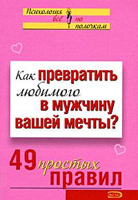 """Обложка книги """"Как превратить любимого в мужчину вашей мечты? 49 простых правил"""""""