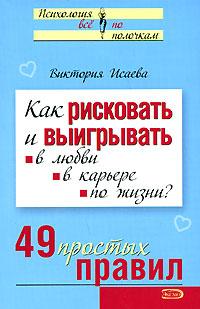 """Обложка книги """"Как рисковать и выигрывать. В любви, в карьере, по жизни? 49 простых правил"""""""