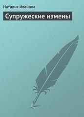 Супружеские измены, Иванова Наталья