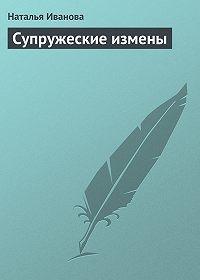 """Обложка книги """"Супружеские измены"""""""