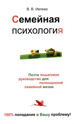 """Обложка книги """"Семейная психология"""""""