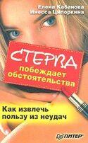 Стерва побеждает обстоятельства. Как извлечь пользу из неудач, Кабанова Елена