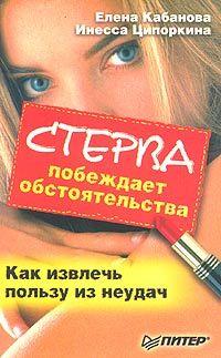 """Обложка книги """"Стерва побеждает обстоятельства. Как извлечь пользу из неудач"""""""
