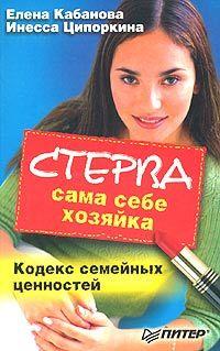"""Обложка книги """"Стерва сама себе хозяйка. Кодекс семейных ценностей"""""""