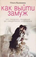 Как выйти замуж (От первого свидания до свадебного кортежа), Калинина Ольга