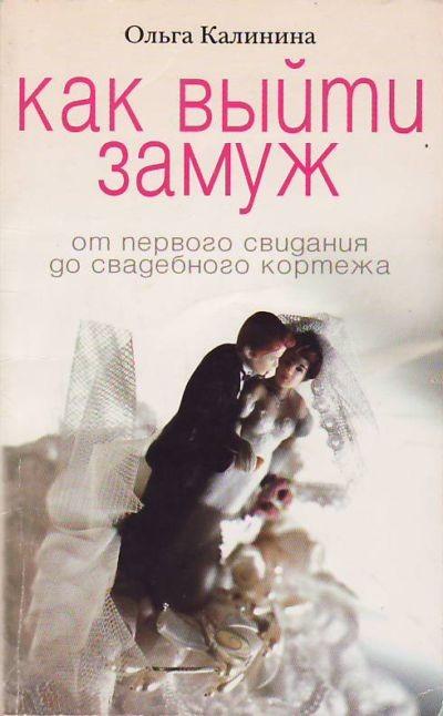 """Обложка книги """"Как выйти замуж (От первого свидания до свадебного кортежа)"""""""