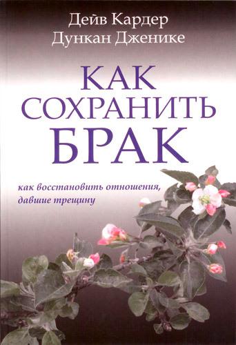 """Обложка книги """"Как сохранить брак. Как восстановить отношения, давшие трещину"""""""