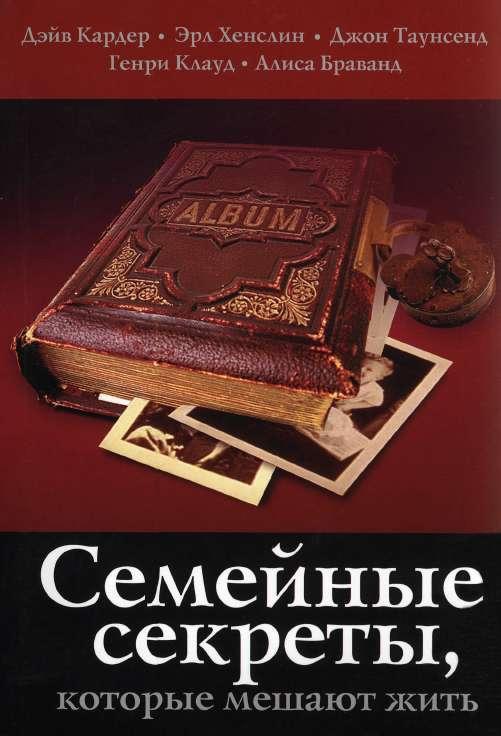 """Обложка книги """"Семейные секреты, которые мешают жить"""""""