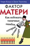 "Обложка книги ""Фактор матери"""