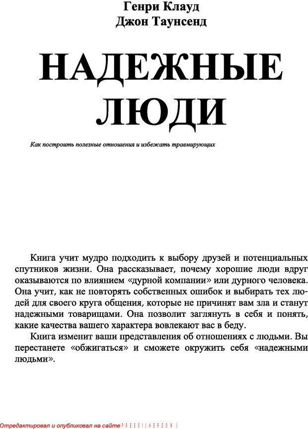 DJVU. Надежные люди. Клауд Г. Страница 1. Читать онлайн