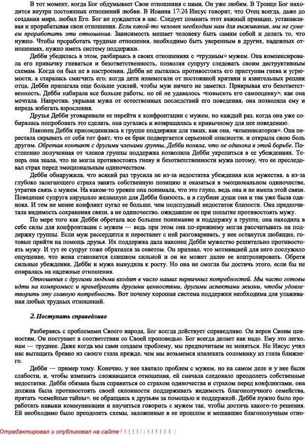 DJVU. Надежные люди. Клауд Г. Страница 93. Читать онлайн