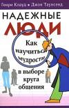 """Обложка книги """"Надежные люди"""""""