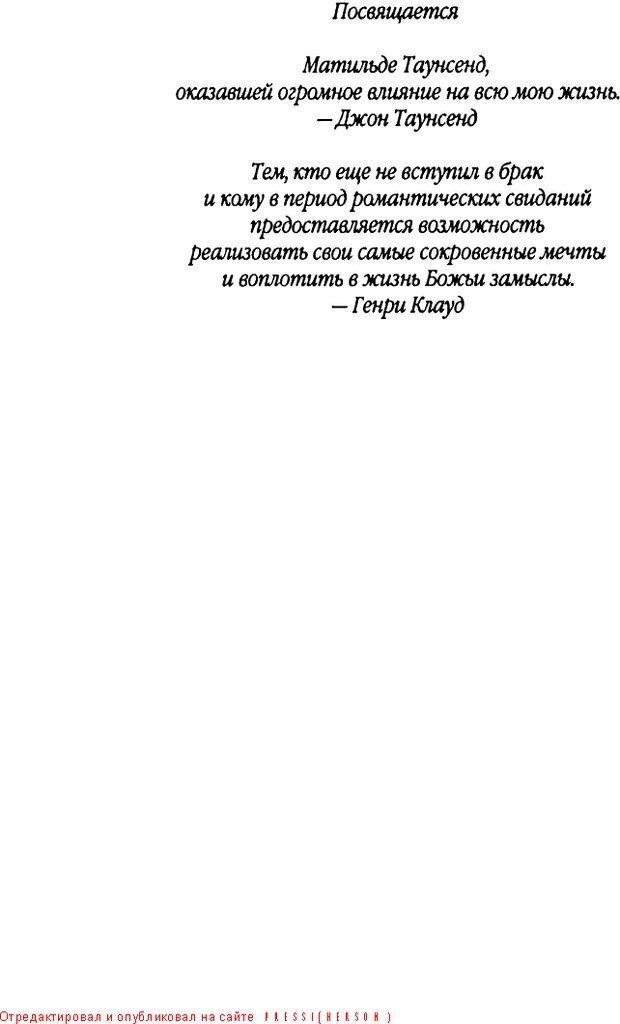 DJVU. Свидания - нужны ли границы. Клауд Г. Страница 1. Читать онлайн