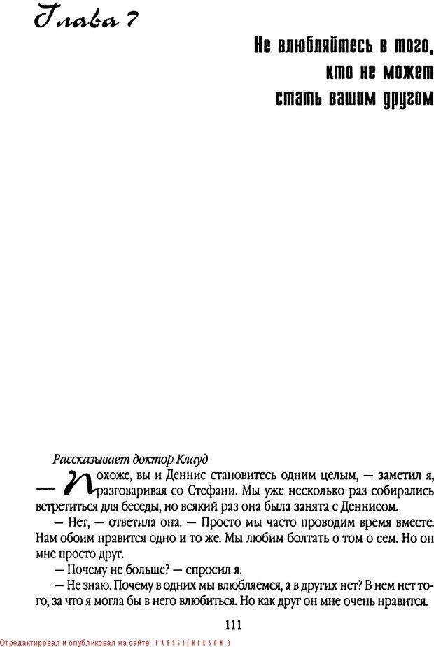 DJVU. Свидания - нужны ли границы. Клауд Г. Страница 105. Читать онлайн