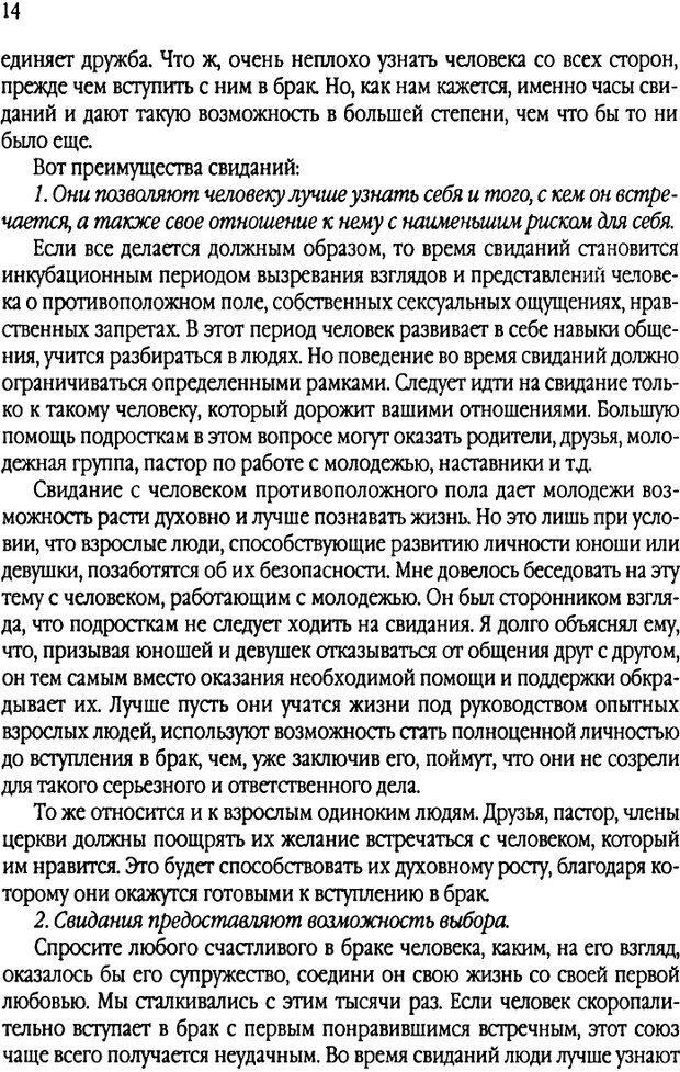 DJVU. Свидания - нужны ли границы. Клауд Г. Страница 11. Читать онлайн