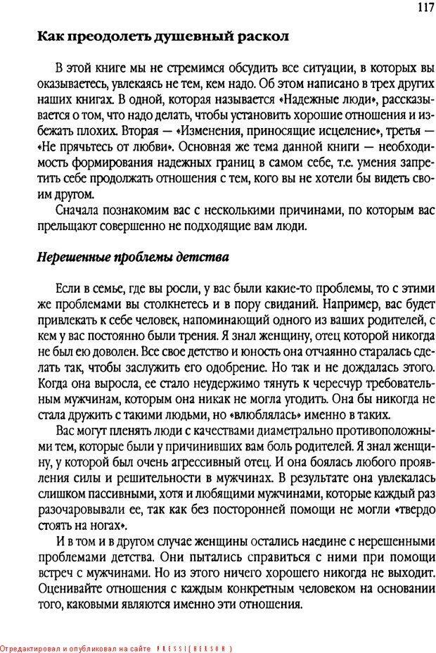 DJVU. Свидания - нужны ли границы. Клауд Г. Страница 111. Читать онлайн