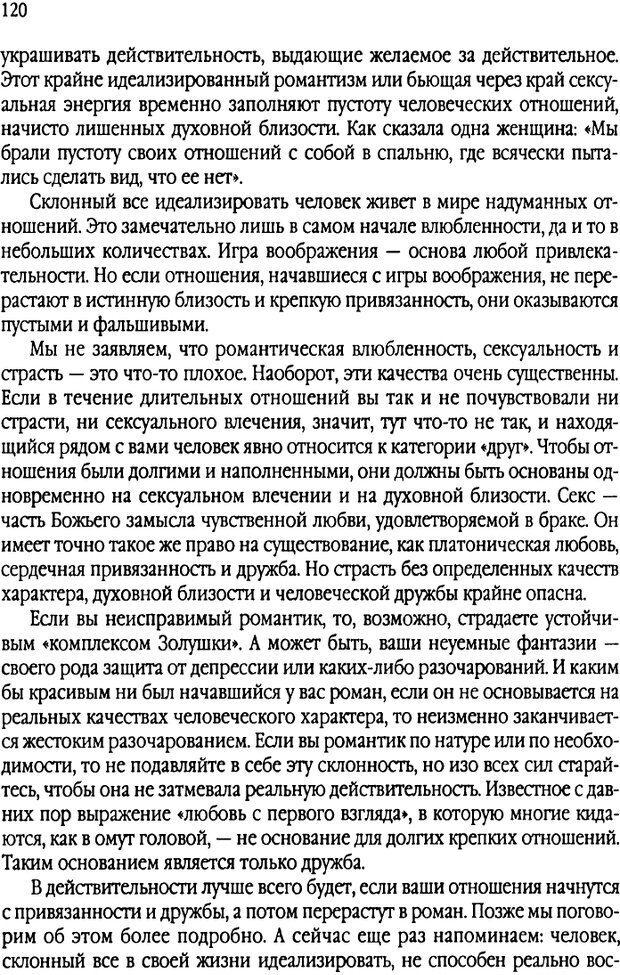 DJVU. Свидания - нужны ли границы. Клауд Г. Страница 114. Читать онлайн
