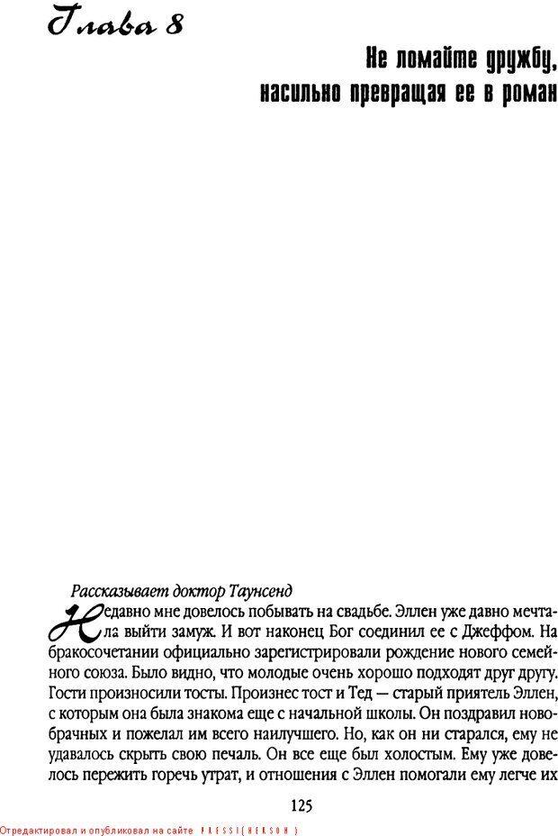 DJVU. Свидания - нужны ли границы. Клауд Г. Страница 118. Читать онлайн