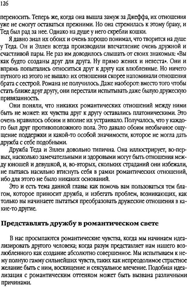 DJVU. Свидания - нужны ли границы. Клауд Г. Страница 119. Читать онлайн