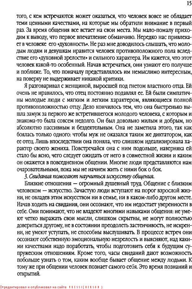 DJVU. Свидания - нужны ли границы. Клауд Г. Страница 12. Читать онлайн