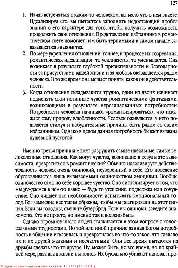 DJVU. Свидания - нужны ли границы. Клауд Г. Страница 120. Читать онлайн