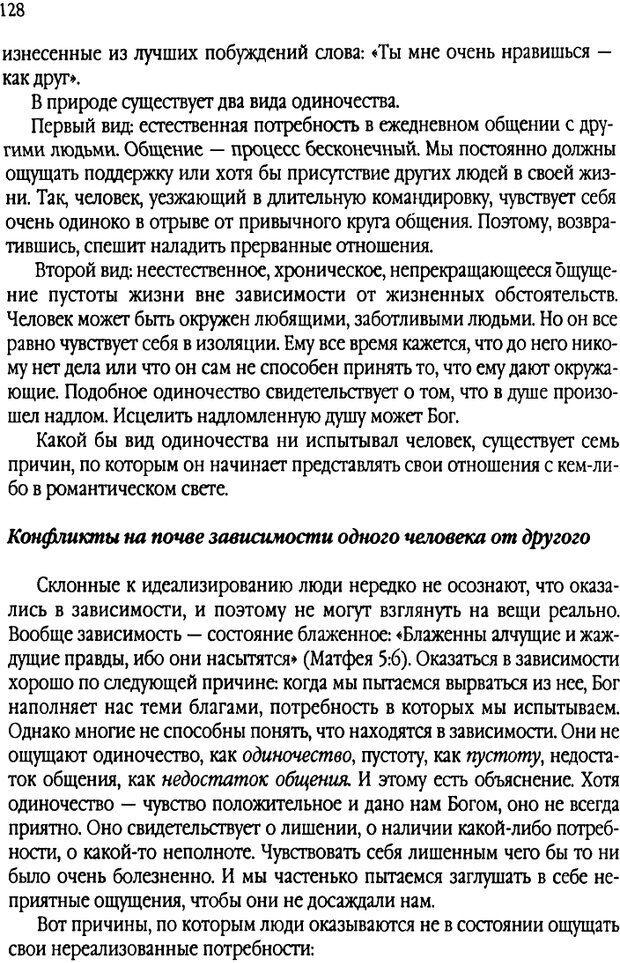 DJVU. Свидания - нужны ли границы. Клауд Г. Страница 121. Читать онлайн