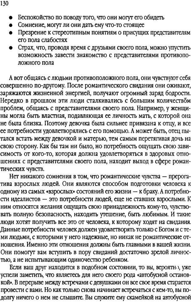 DJVU. Свидания - нужны ли границы. Клауд Г. Страница 123. Читать онлайн