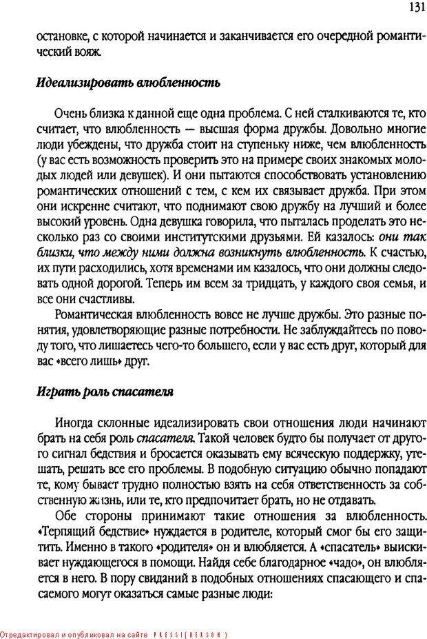 DJVU. Свидания - нужны ли границы. Клауд Г. Страница 124. Читать онлайн