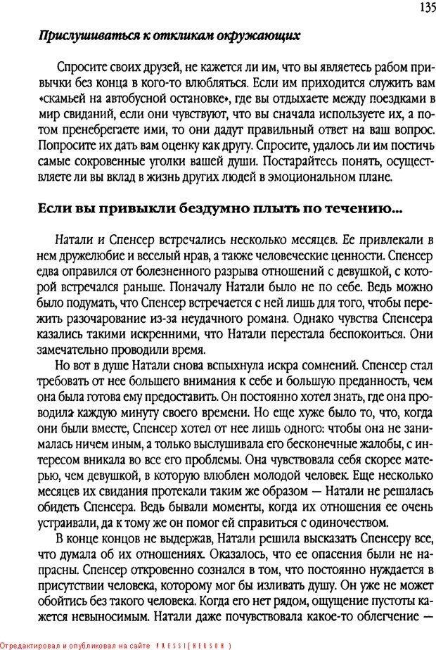 DJVU. Свидания - нужны ли границы. Клауд Г. Страница 128. Читать онлайн