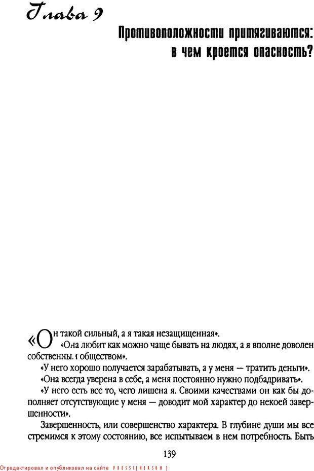 DJVU. Свидания - нужны ли границы. Клауд Г. Страница 131. Читать онлайн