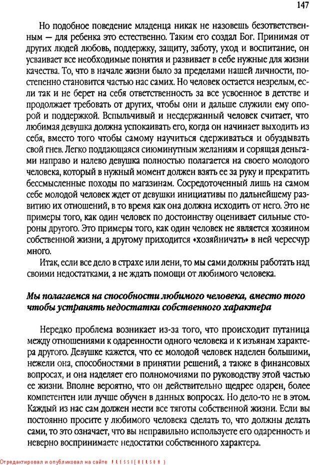 DJVU. Свидания - нужны ли границы. Клауд Г. Страница 139. Читать онлайн