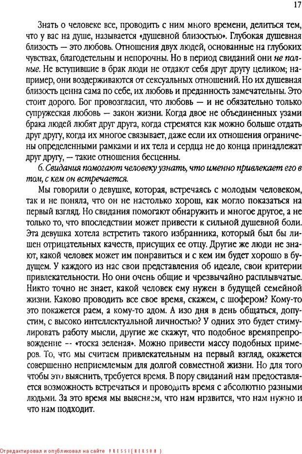 DJVU. Свидания - нужны ли границы. Клауд Г. Страница 14. Читать онлайн