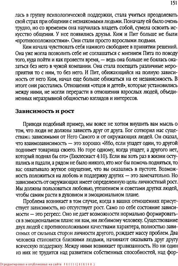 DJVU. Свидания - нужны ли границы. Клауд Г. Страница 143. Читать онлайн