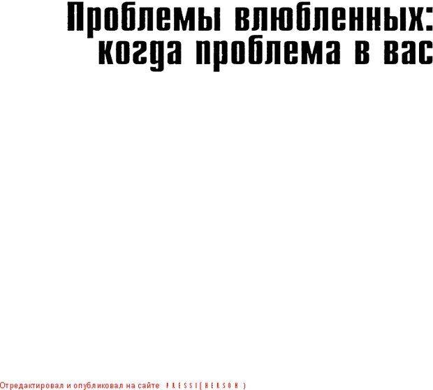 DJVU. Свидания - нужны ли границы. Клауд Г. Страница 149. Читать онлайн