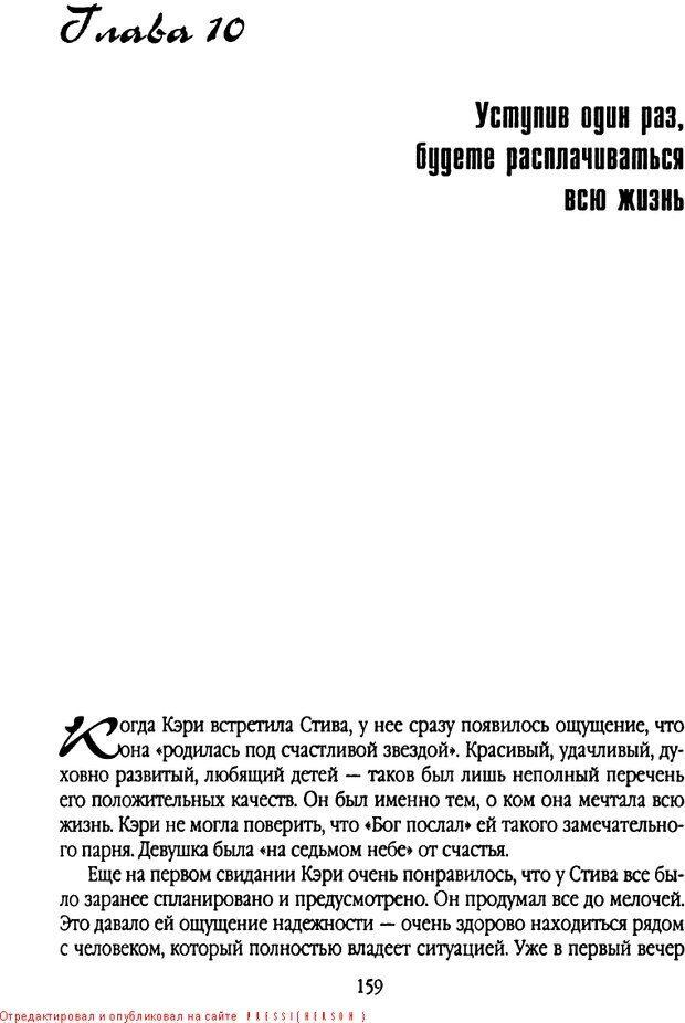 DJVU. Свидания - нужны ли границы. Клауд Г. Страница 150. Читать онлайн