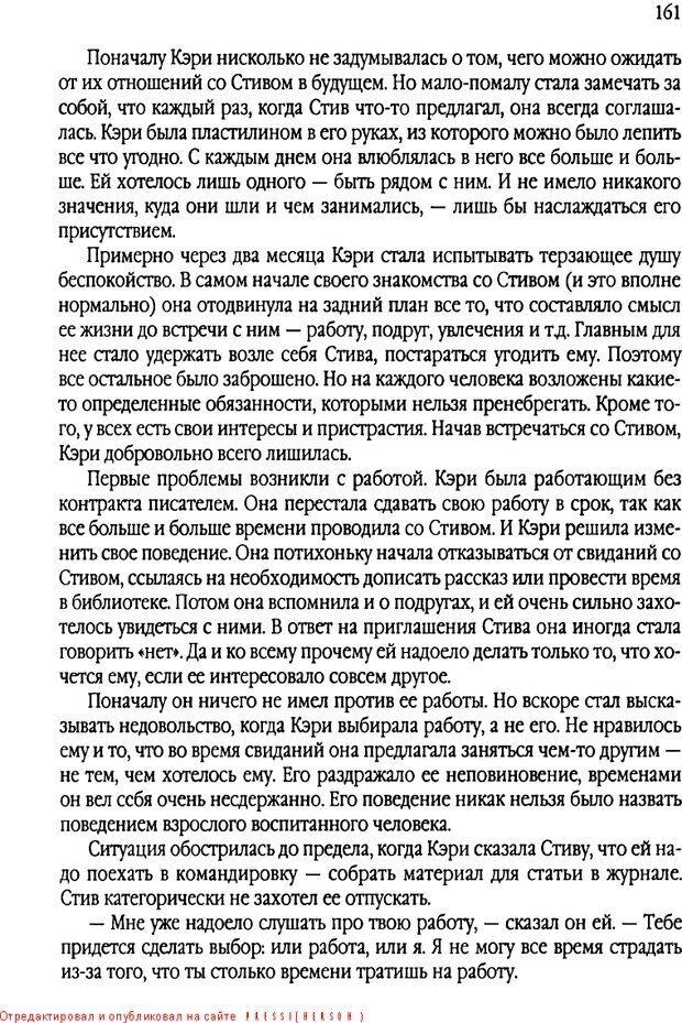 DJVU. Свидания - нужны ли границы. Клауд Г. Страница 152. Читать онлайн