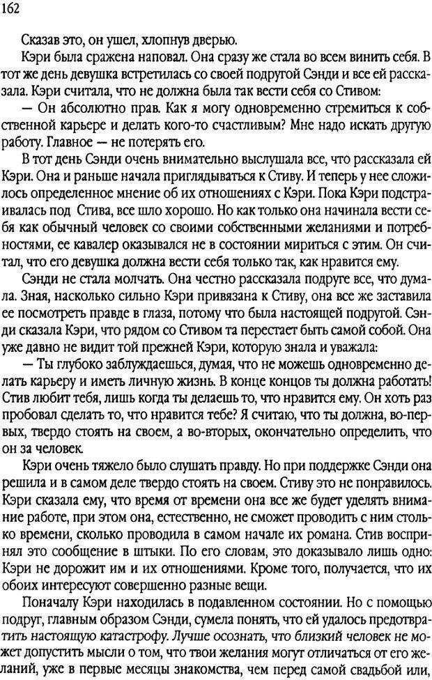 DJVU. Свидания - нужны ли границы. Клауд Г. Страница 153. Читать онлайн