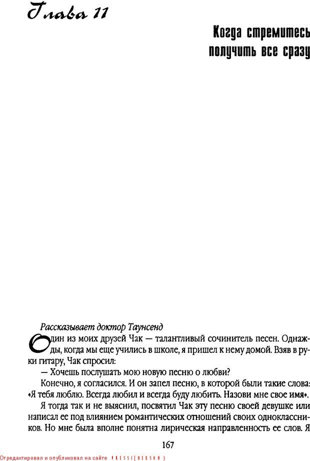 DJVU. Свидания - нужны ли границы. Клауд Г. Страница 158. Читать онлайн