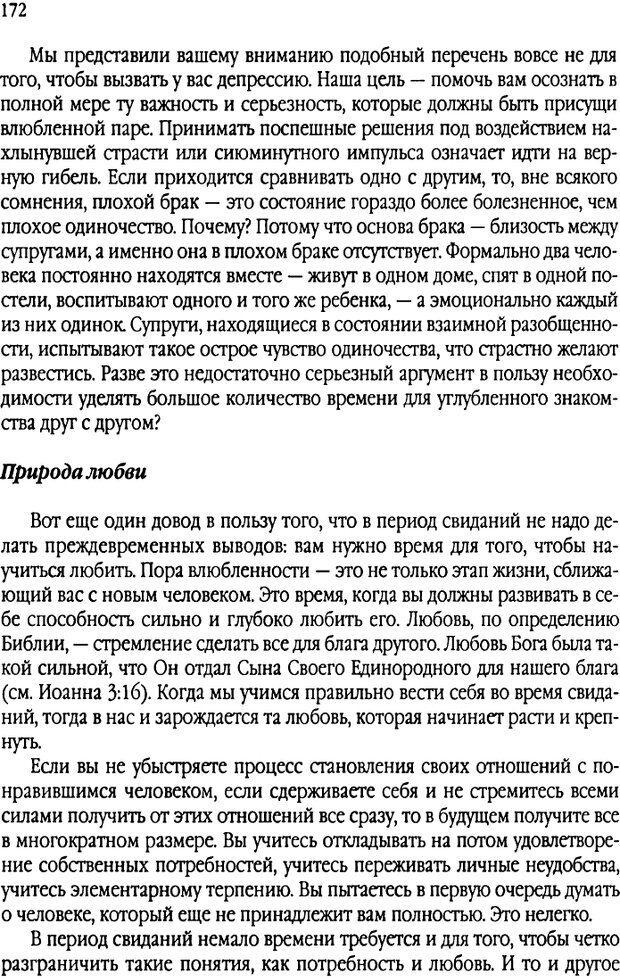 DJVU. Свидания - нужны ли границы. Клауд Г. Страница 163. Читать онлайн