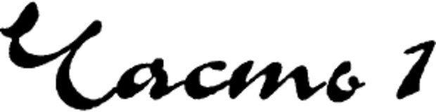 DJVU. Свидания - нужны ли границы. Клауд Г. Страница 17. Читать онлайн