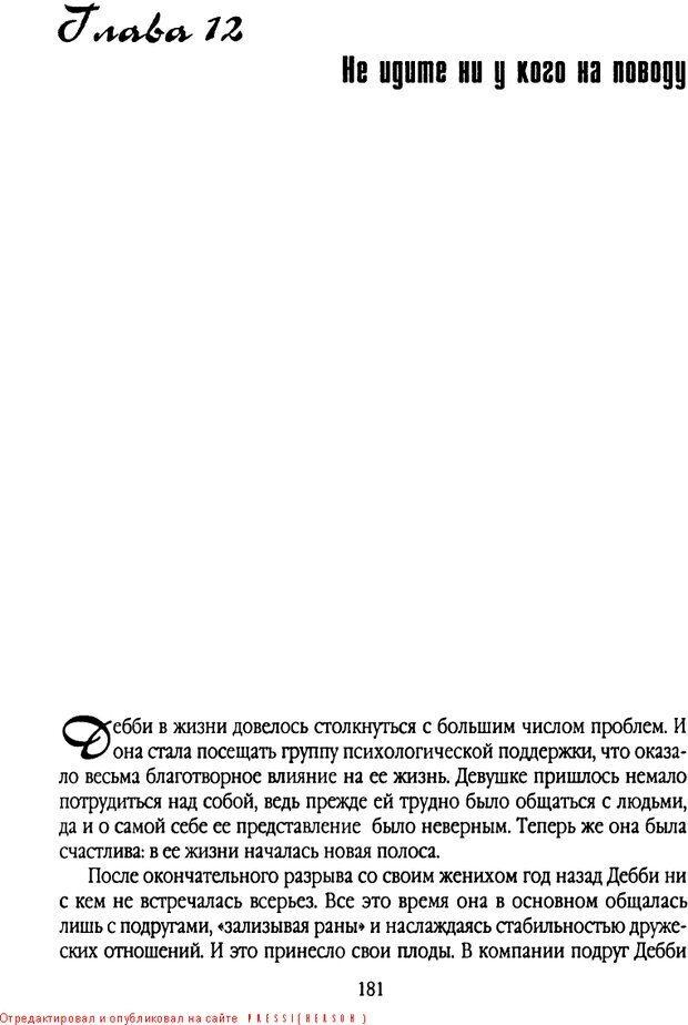 DJVU. Свидания - нужны ли границы. Клауд Г. Страница 172. Читать онлайн