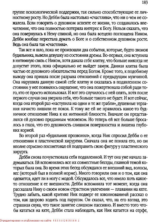 DJVU. Свидания - нужны ли границы. Клауд Г. Страница 174. Читать онлайн