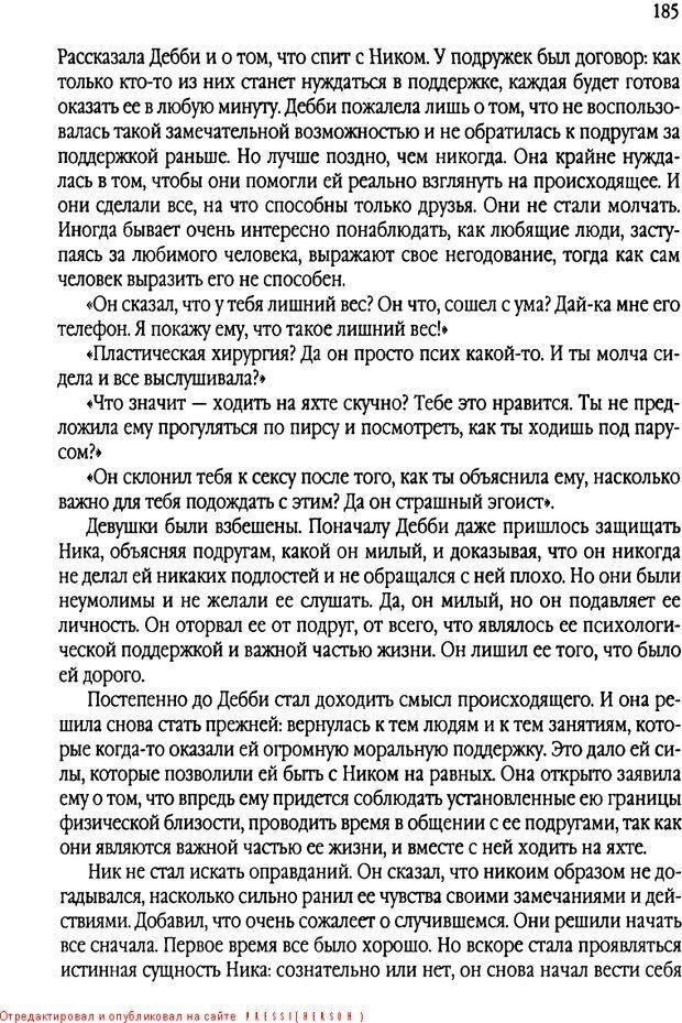 DJVU. Свидания - нужны ли границы. Клауд Г. Страница 176. Читать онлайн